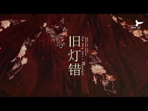Jiu Deng Cuo 旧灯错 The Old Lamp Fault Lyrics 歌詞 With Pinyin