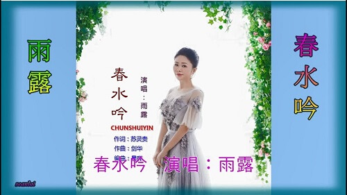 Chun Shui Yin 春水吟 And The Songs Lyrics 歌詞 With Pinyin