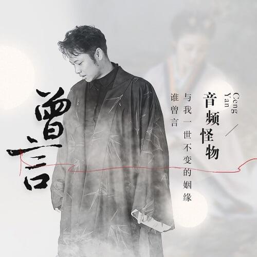 Ceng Yan 曾言 Once Said Lyrics 歌詞 With Pinyin