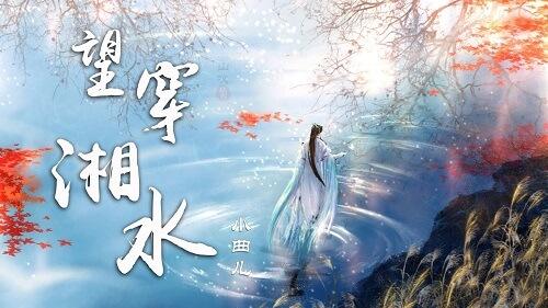 Wang Chuan Xiang Shui 望穿湘水 Through The Hunan Water Lyrics 歌詞 With Pinyin