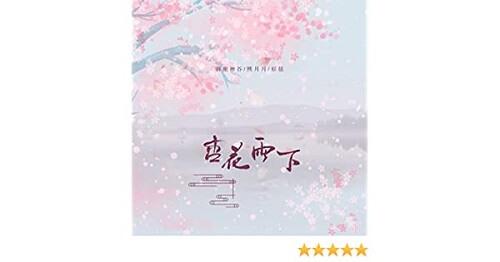 Xing Hua Yu Xia 杏花雨下 Heng Fa Chuen Rain Down Lyrics 歌詞 With Pinyin