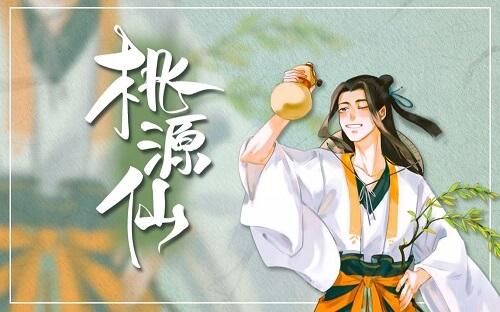 Tao Yuan Xian 桃源仙 Taoyuan Fairy Lyrics 歌詞 With Pinyin