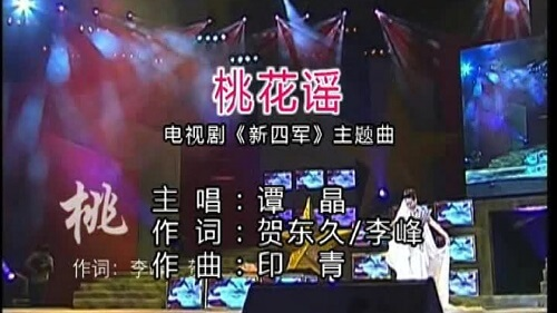 Tao Hua Yao 桃花谣 Peach Blossom A Communal Lyrics 歌詞 With Pinyin