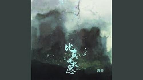 Bi Yi Lian Zhi Yuan 比翼连枝愿 Make A Wish With Wings Lyrics 歌詞 With Pinyin