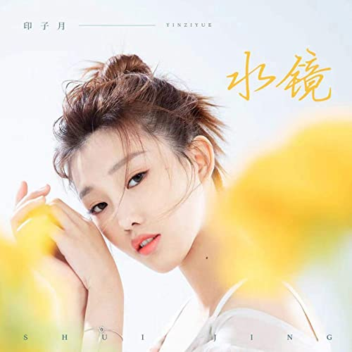 Shui Jing 水镜 Water Mirror Lyrics 歌詞 With Pinyin