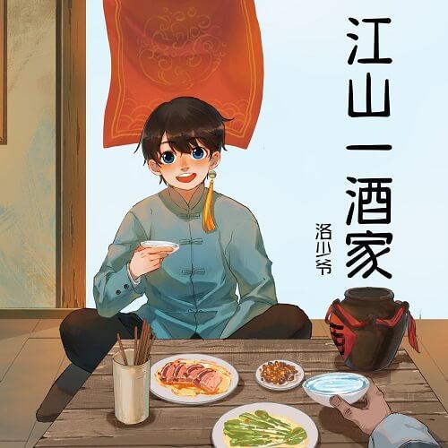 Jiang Shan Yi Jiu Jia 江山一酒家 A Restaurant In Jiangshan Lyrics 歌詞 With Pinyin