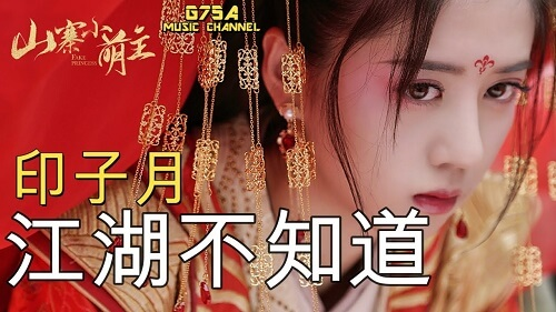 Jiang Hu Bu Zhi Dao 江湖不知道 I Don't Know Lyrics 歌詞 With Pinyin