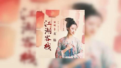 Jiang Hu Ke Zhan 江湖客栈 River's Lake Inn Lyrics 歌詞 With Pinyin