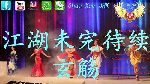 Jiang Hu Wei Wan Dai Xu 江湖未完待续 To Be Continued Lyrics 歌詞 With Pinyin