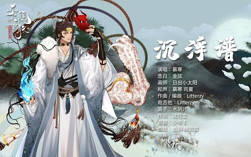 Chen Fu Pu 沉浮谱 Ups And Downs Of Spectral Lyrics 歌詞 With Pinyin