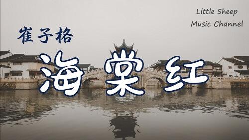 Hai Tang Hong 海棠红 Chinese Flowering Crabapple Red Lyrics 歌詞 With Pinyin