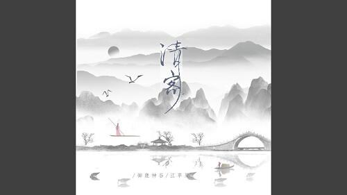 Qing Ke 清客 Passengers Lyrics 歌詞 With Pinyin