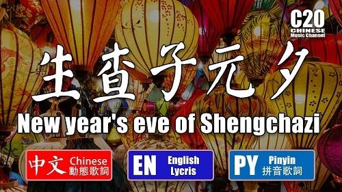 Sheng Cha Zi Yuan Xi 生查子元夕 Health Check Yuan Xi Lyrics 歌詞 With Pinyin