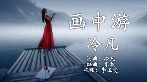 Hua Zhong You 画中游 Draw A Middle Lyrics 歌詞 With Pinyin