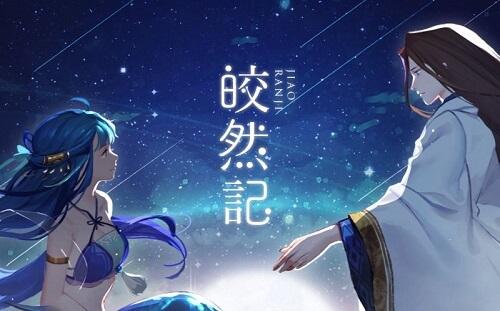 Jiao Ran Ji 皎然记 JiaoRan Remember Lyrics 歌詞 With Pinyin