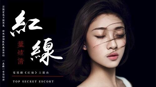 Hong Xian 红线 The Red Line Lyrics 歌詞 With Pinyin