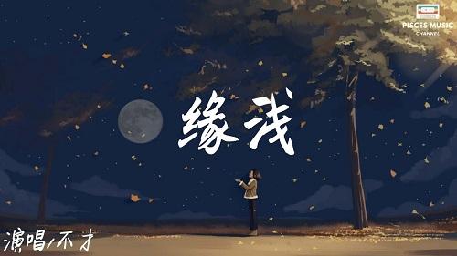 Yuan Qian 缘浅 Margin Of Shallow Lyrics 歌詞 With Pinyin