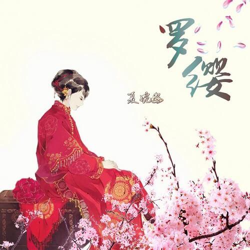 Luo Ying 罗缨 Luo Ying Lyrics 歌詞 With Pinyin