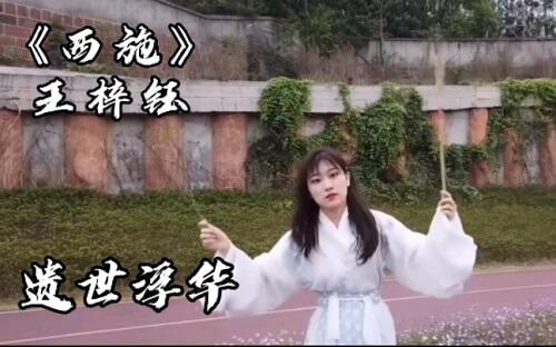 Xi Shi 西施 Xi Shi Lyrics 歌詞 With Pinyin