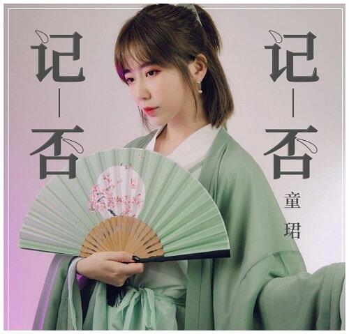 Ji Fou Ji Fou 记否记否 Remember Remember Lyrics 歌詞 With Pinyin