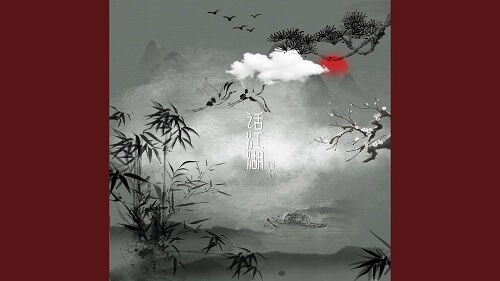 Hua Jiang Hu 话江湖 Words River's Lake Lyrics 歌詞 With Pinyin
