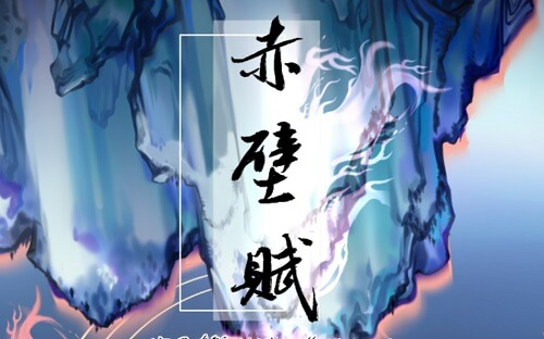 Chi Bi Fu 赤壁赋 Literary Works Lyrics 歌詞 With Pinyin
