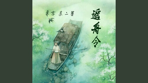 Yao Zhou Ling 遥舟令 From The Boat To Lyrics 歌詞 With Pinyin