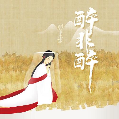 Zui Fei Zui 醉非醉 Drunk Drunk Lyrics 歌詞 With Pinyin