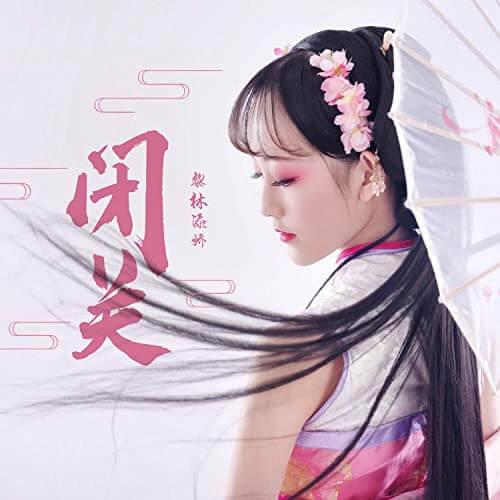 Bi Guan 闭关 Retreat Lyrics 歌詞 With Pinyin