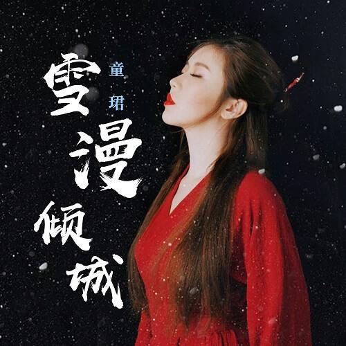 Xue Man Qing Cheng 雪漫倾城 The Snow Drift City Lyrics 歌詞 With Pinyin