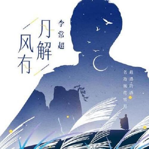 Feng Yue You Jie 风月有解 The Pr Has A Solution Lyrics 歌詞 With Pinyin
