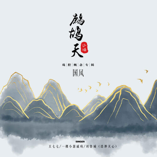 Zhe Gu Tian 鹧鸪天 Partridge Day Lyrics 歌詞 With Pinyin