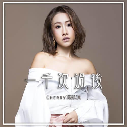 Yi Qian Ci Guo Hou 一千次过后 Over A Thousand Times Lyrics 歌詞 With Pinyin