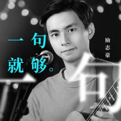 Yi Ju Jiu Gou 一句就够 A Word Is Enough Lyrics 歌詞 With Pinyin