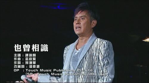 Ye Ceng Xiang Shi 也曾相识 Have Met Lyrics 歌詞 With Pinyin