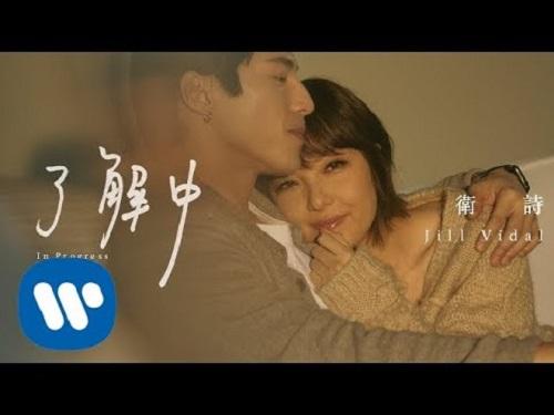 Liao Jie Zhong 了解中 To Understand The Lyrics 歌詞 With Pinyin