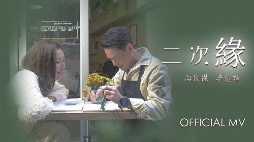 Er Ci Yuan 二次缘 The Secondary Reason Lyrics 歌詞 With Pinyin