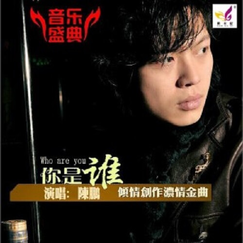 Ni Shi Shui 你是谁 Who Are You Lyrics 歌詞 With Pinyin