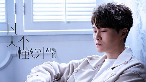 Fan Ren Bu Dong Ai 凡人不懂爱 Mortal Man Knows No Love Lyrics 歌詞 With Pinyin