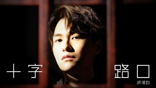 Shi Zi Lu Kou 十字路口 The Crossroads Lyrics 歌詞 With Pinyin