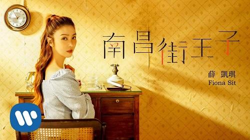 Nan Chang Ji Wang Zi 南昌街王子 Prince Of Nam Cheong Street Lyrics 歌詞 With Pinyin