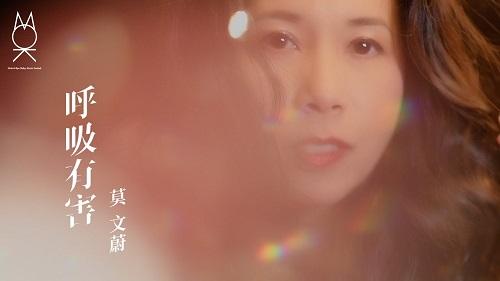 Hu Xi You Hai 呼吸有害 Breathing Harmful Lyrics 歌詞 With Pinyin