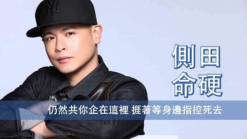 Ming Ying 命硬 Life Hard Lyrics 歌詞 With Pinyin