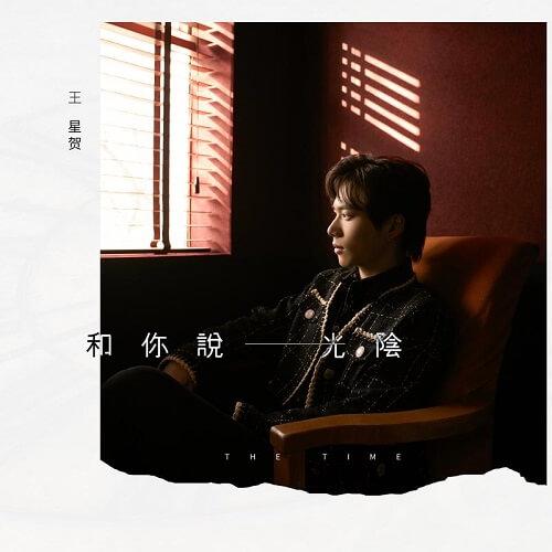 He Ni Shuo Guang Yin 和你说光阴 Talk To You About Time Lyrics 歌詞 With Pinyin