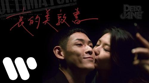 Ai De Mei Dun Shu 哀的美敦书 Mournful Medton Lyrics 歌詞 With Pinyin