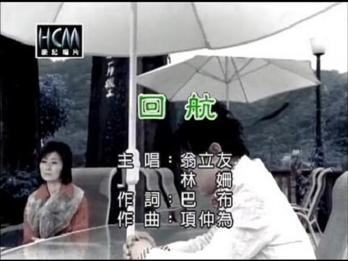 Hui Hang 回航 Fly Back Lyrics 歌詞 With Pinyin