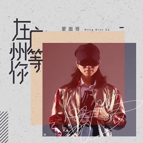 Zai Guang Zhou Deng Ni 在广州等你 Waiting For You In Guangzhou Lyrics 歌詞 With Pinyin