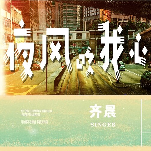 Ye Feng Chui Wo Xin 夜风吹我心 The Night Wind Blows My Heart Lyrics 歌詞 With Pinyin