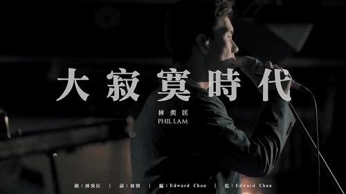 Da Ji Mo Shi Dai 大寂寞时代 The Age Of Great Loneliness Lyrics 歌詞 With Pinyin