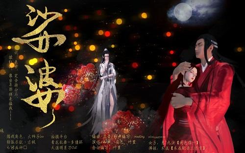 Suo Po 娑婆 Retinues Lyrics 歌詞 With Pinyin
